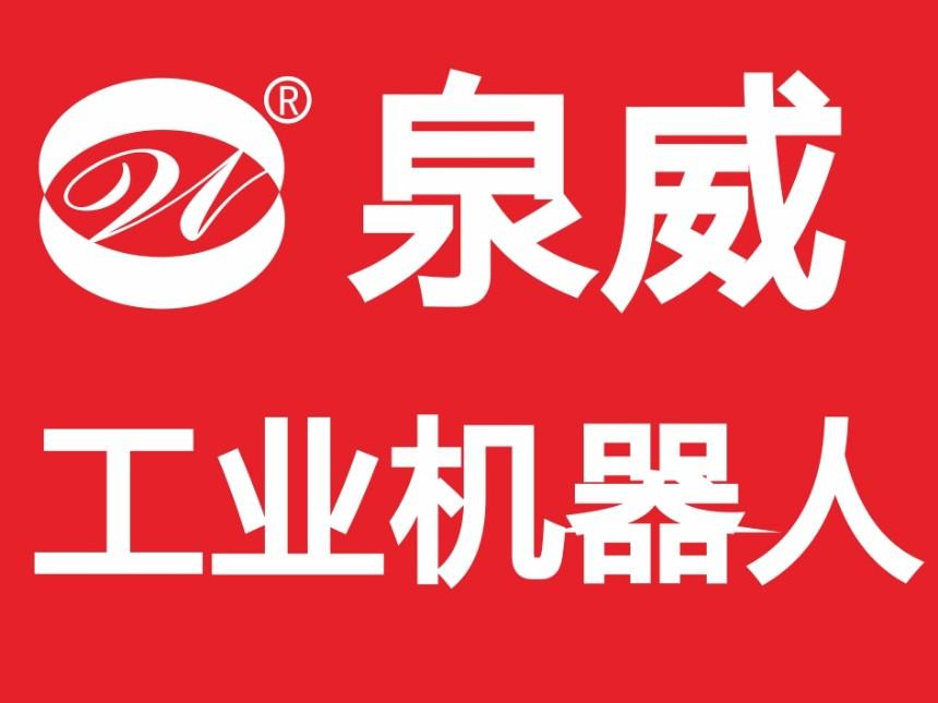 上海泉威工业机器人编程与操作培训