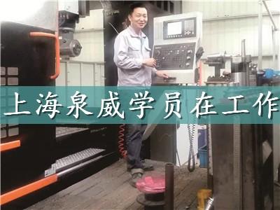 昆山数控铣床编程与操作培训学校