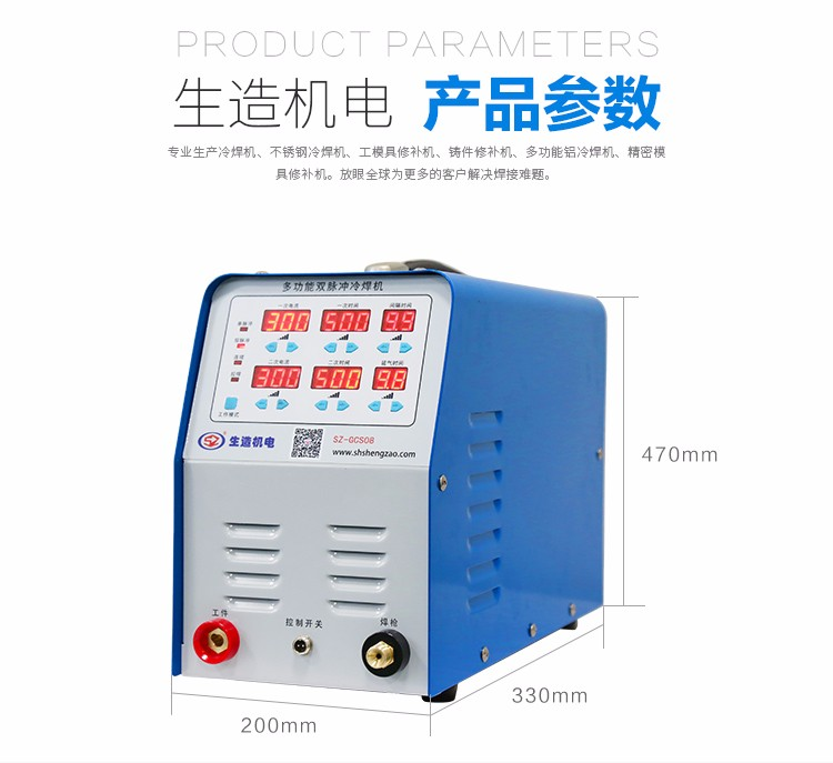上海生造机电