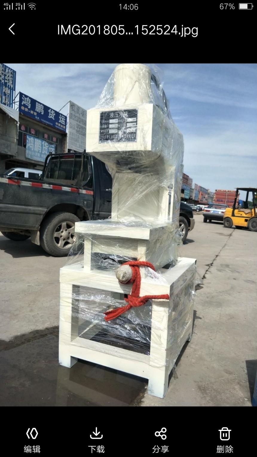 定兴县单臂式c型液压冲床 高端品质用心生产