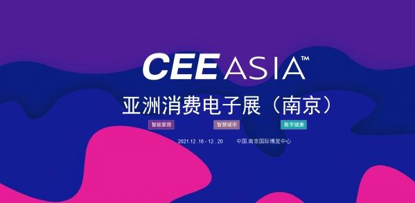2021第二十一届南京国际智慧城市展览会