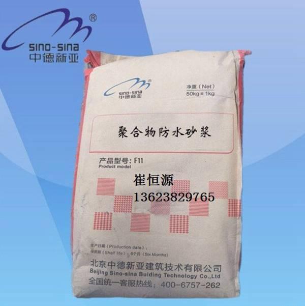 K11聚合物防水砂浆 高分子防水砂浆 工业民用建筑防水工程