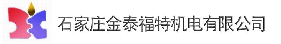 石家庄金泰福特机电有限公司