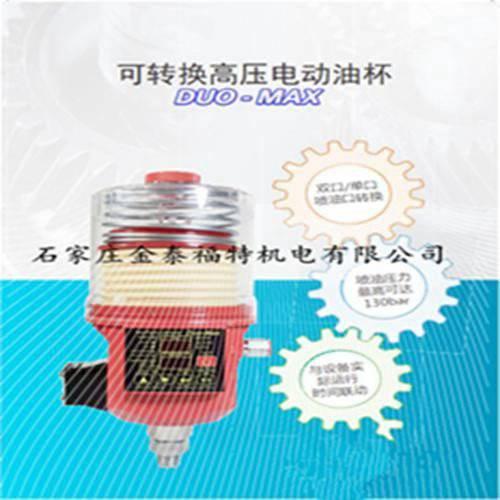 韩国进口DUO-MAX卢布特自动注油器