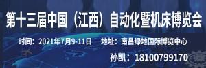 2021第十三届中国(江西)自动化暨机床博览会