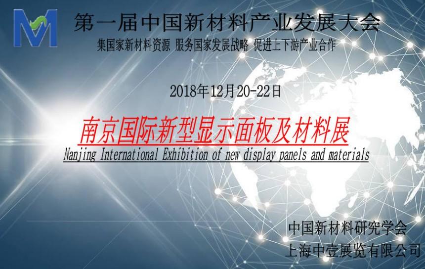 2018南京国际新型显示面板及材料展览会