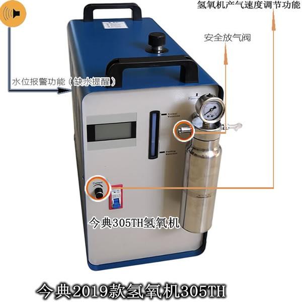 今典19款水燃料氢氧机