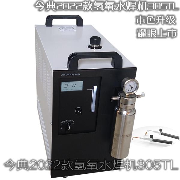 今典新款305TL 氢氧水焊机