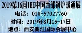 2019第16届中国西部.锅炉.供热.电采暖.空气能.空调制冷设备展览会