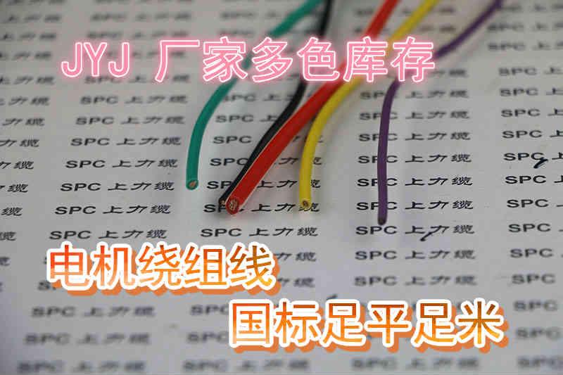 真空浸漆辐照交联电机电缆JYJ125/150/155
