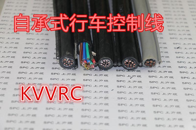 国标钢丝自承式行车控制电缆按钮线