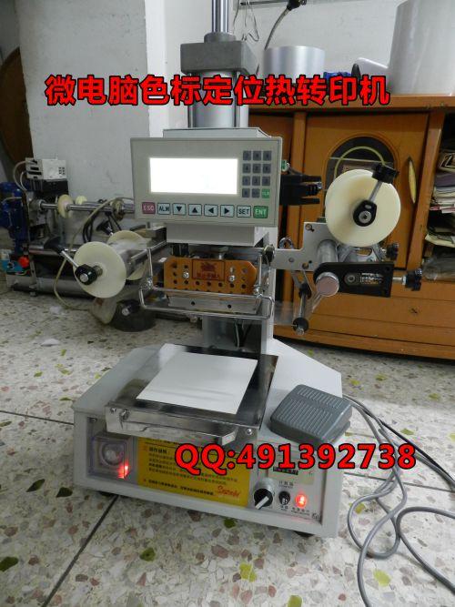 微电脑色标定位热转印机