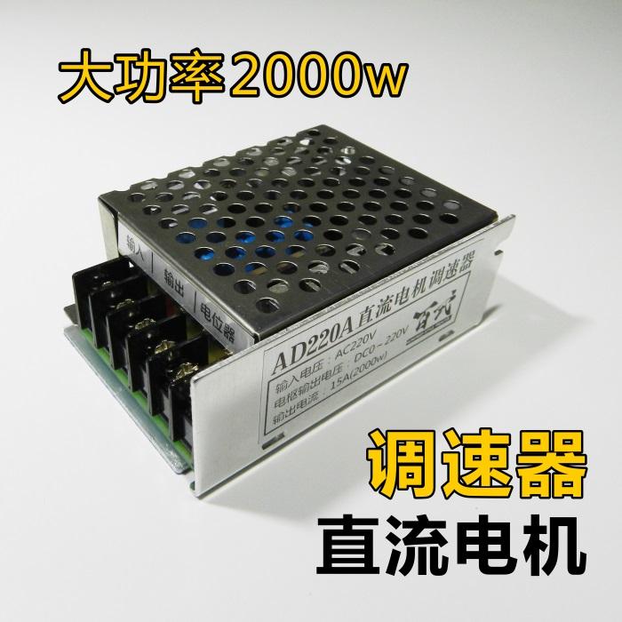 直流励磁电机调速器220v