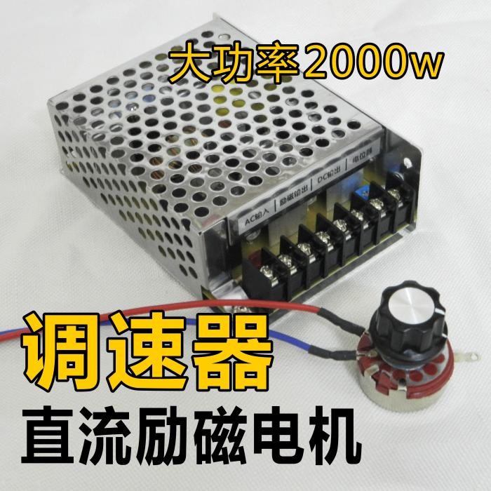 励磁电机调速器