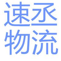 上海速丞物流有限公司
