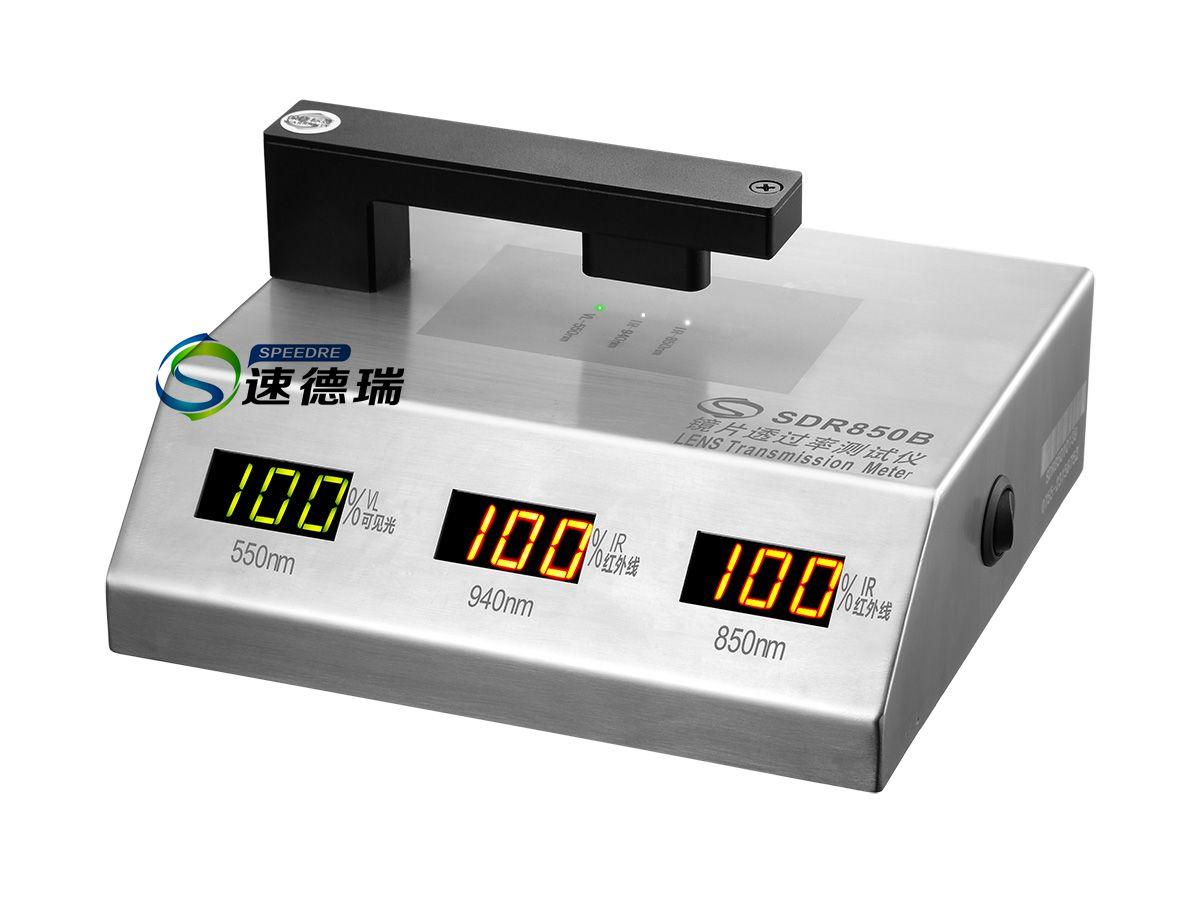镜片IR油墨透过率测试仪SDR850B