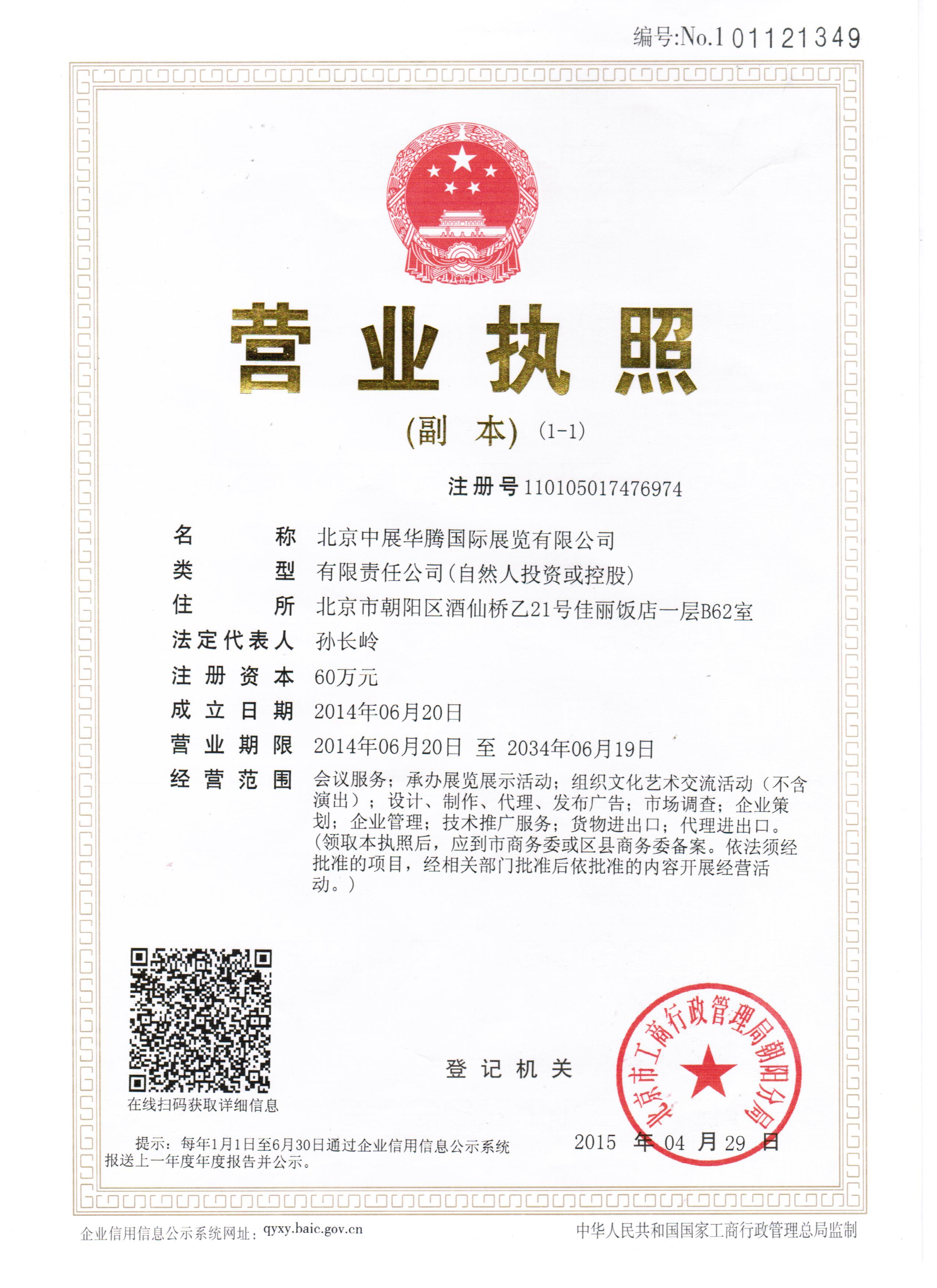 北京中展华腾国际展览有限公司