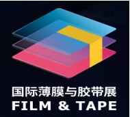 2021年第24届深圳国际薄膜与胶带展览会