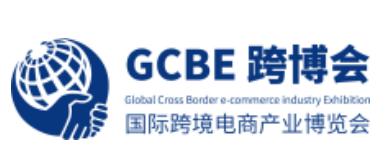 2022广州GCBE跨境电商展/2022国际跨境电商产业博览会