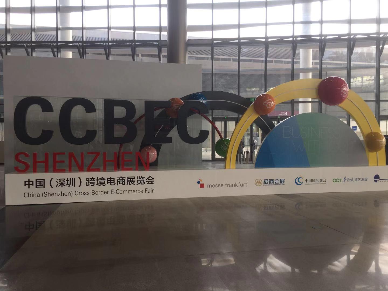 2022年中国(深圳)跨境电商展览会CCBEC(春季)