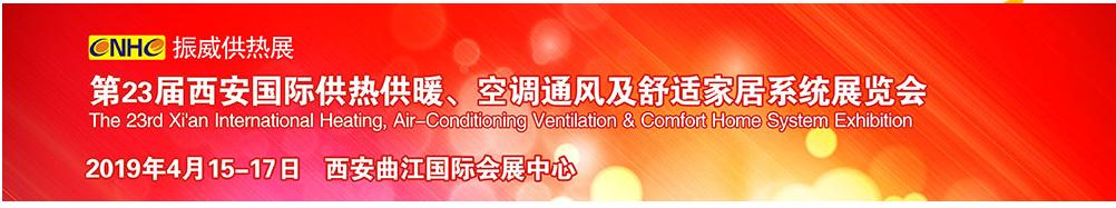 第23届中国西安国际供热采暖与建筑环境技术设备展览会