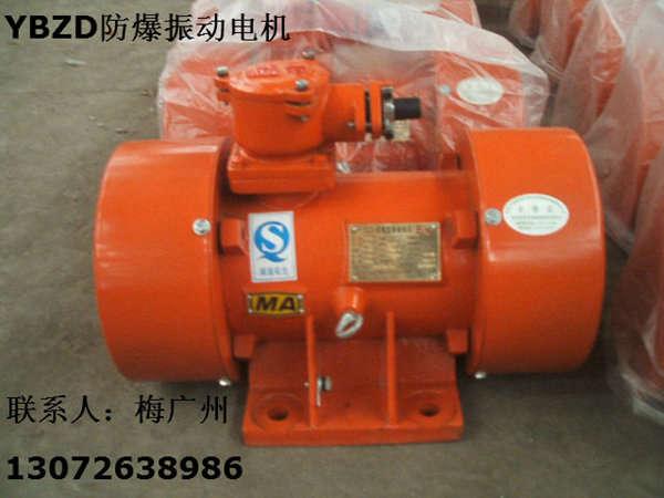 YBZD-100-6防爆振动电机