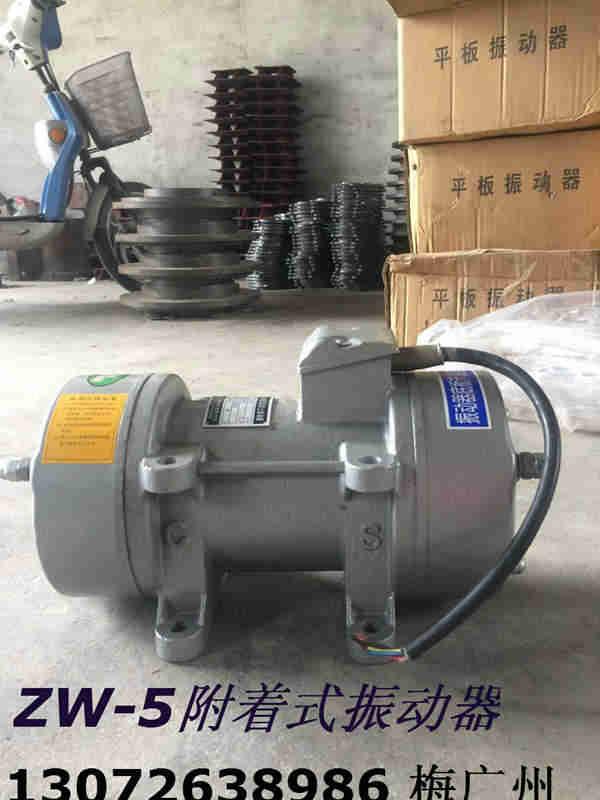 ZB-5单项附着式振动器(ZW-1.5平板振动器)