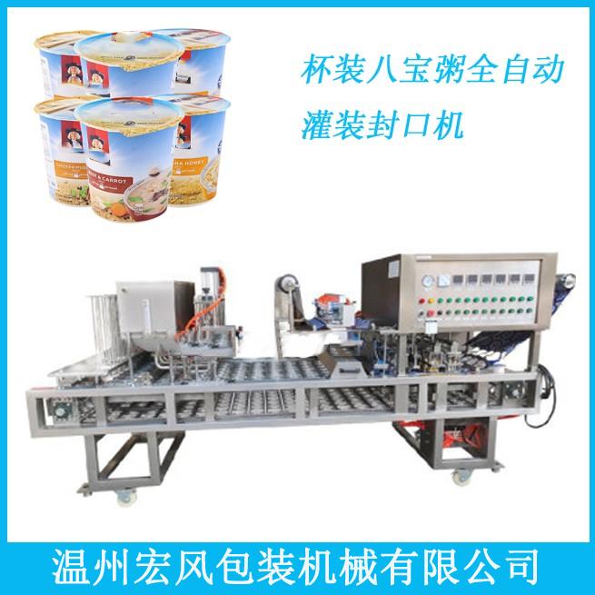 杯装八宝粥生米生水灌装封口机 塑杯自动封口机