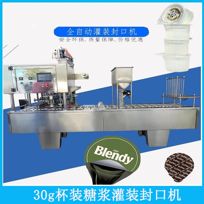 自动化6头30g杯装糖浆灌装机奶精球定量灌装封口机