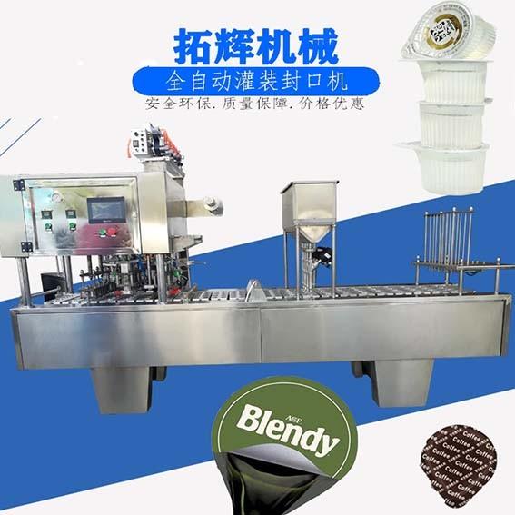 温州拓辉BG10AL-30g杯装奶精球充填封口机