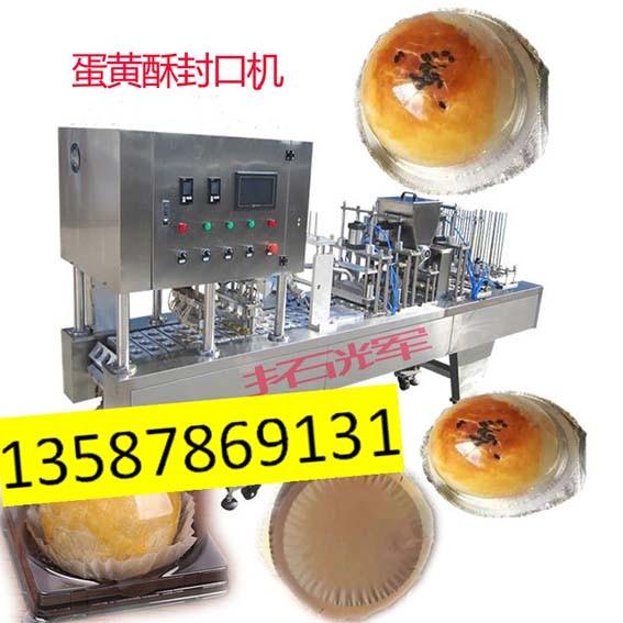 单排四孔连续式金色垫片铝箔膜泡壳杯蛋黄酥封口机