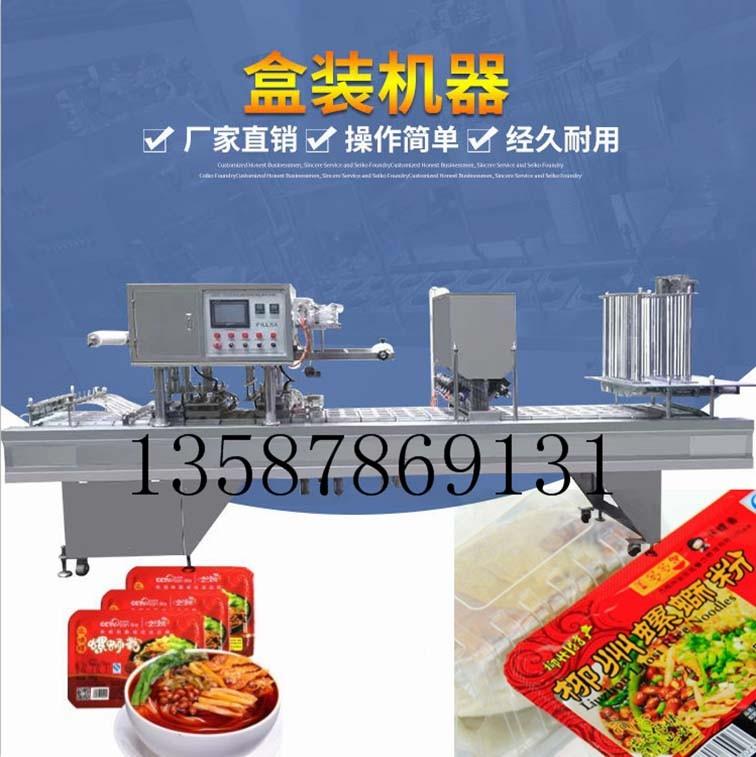 广西特产TH-1盒装螺蛳粉包装机调料灌装机