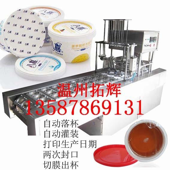 温州拓辉THJX10-杯装麦芽糖全自动无滴漏灌装封口机