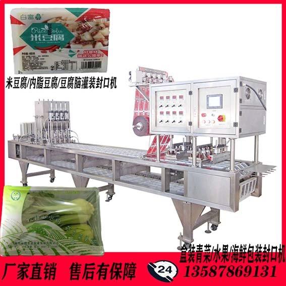 温州拓辉THJX10-连续式盒装蔬菜气调包装封口机 豆腐灌装机