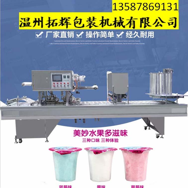 温州拓辉PP10杯装压缩棉花糖片膜包装封口机