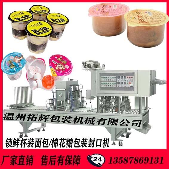 温州拓辉BG10A-杯碗装蛋糕包装封口机