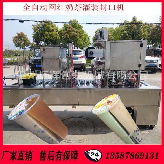 温州拓辉BG10A1-全自动双格杯装奶茶灌装封口机