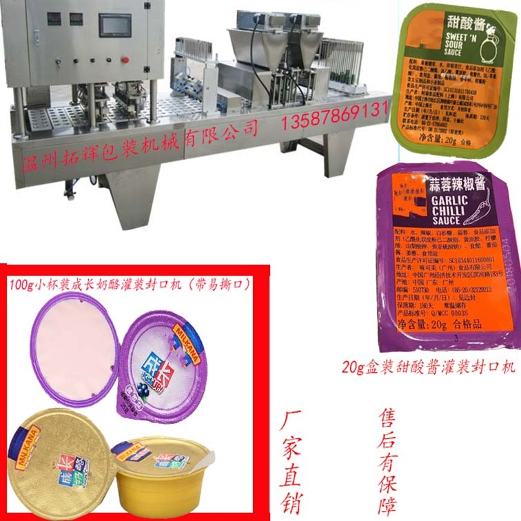 温州拓辉BG10D-甜辣酱灌装机 奶酪灌装封口机