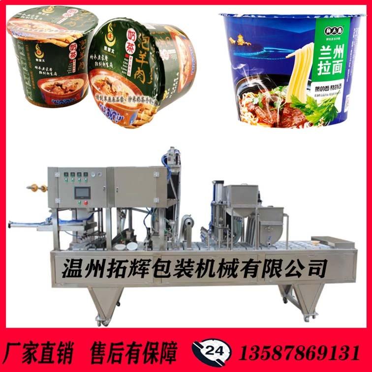 温州拓辉BG60A-桶装泡面片膜包装封口机