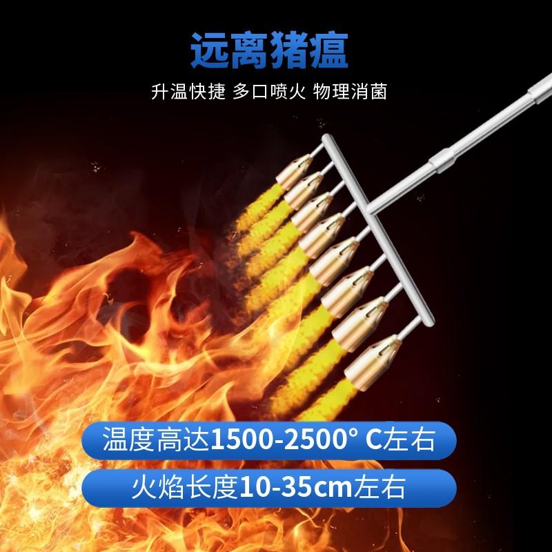 消毒高温火焰喷火器多头4头6头八头十头火焰消毒高温杀菌养殖场