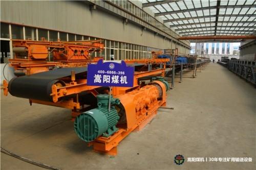 嵩阳煤机dsj80/40/2x55带式输送机