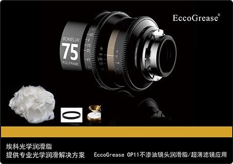 深圳埃科光学镜头润滑脂