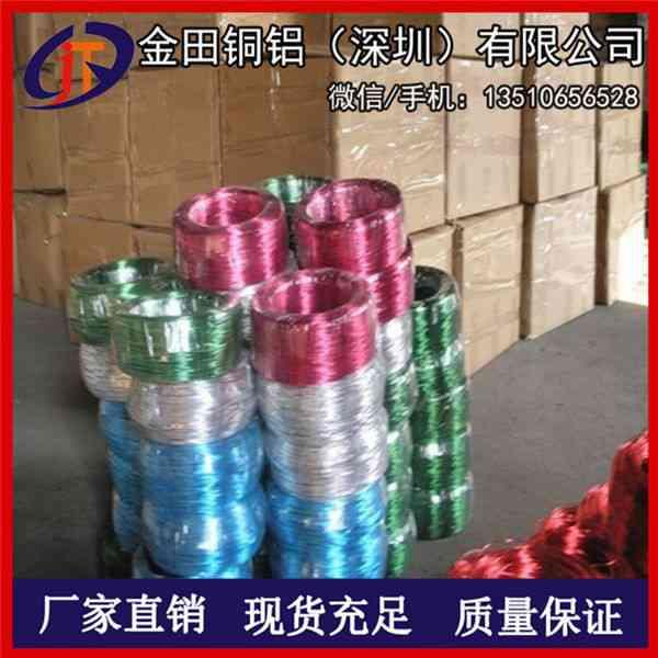 供应1060纯铝线 1100、3003彩色铝线 合金铝先 电缆线
