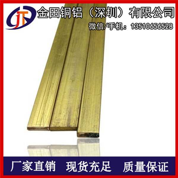 H59铜排价格优惠 黄铜扁排2x10mm 超薄H62黄铜排材