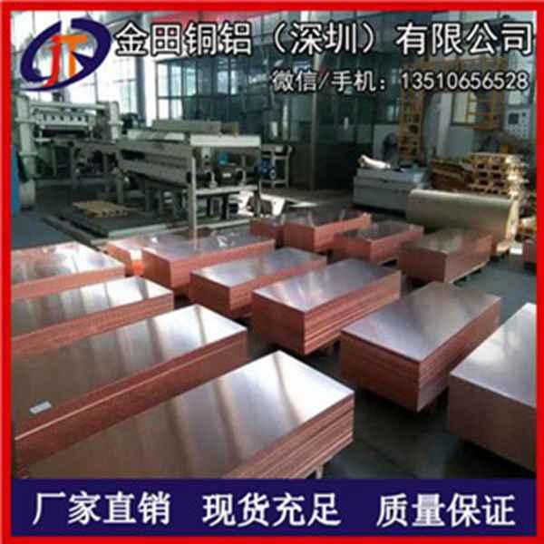 高导电T2紫铜板规格齐全 T3中厚紫铜板 C1100紫铜板