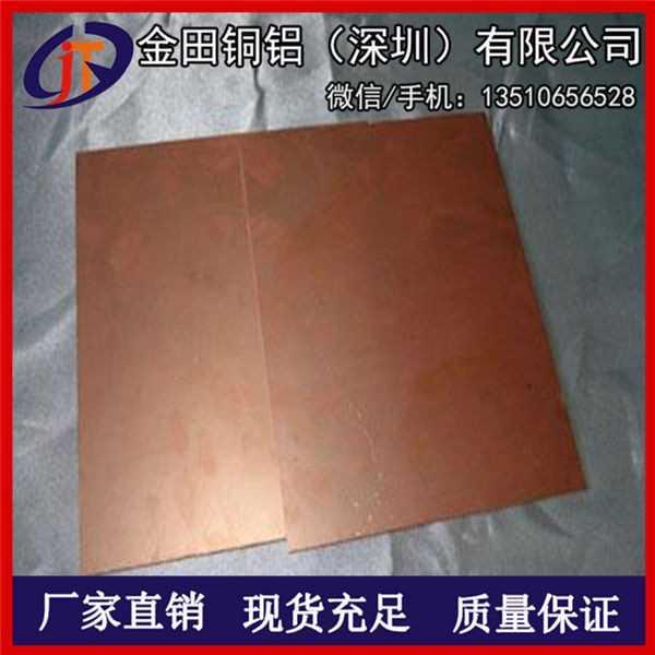 现货T2电极紫铜板 T3导电性紫铜板 T1高纯度红铜板