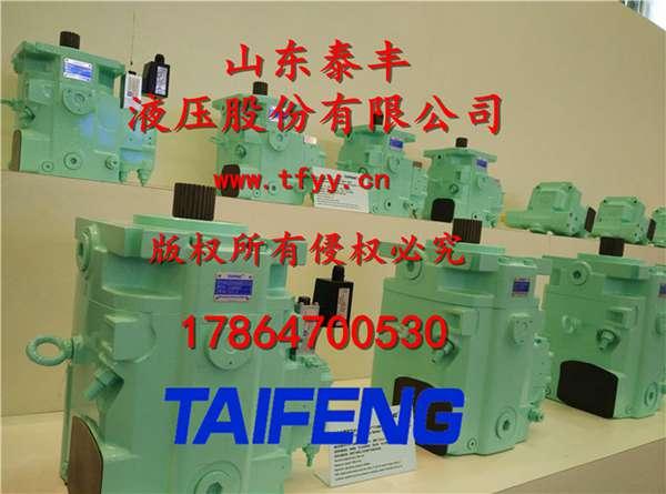 TFA15VSO180柱塞泵/山东泰丰液压厂家直销
