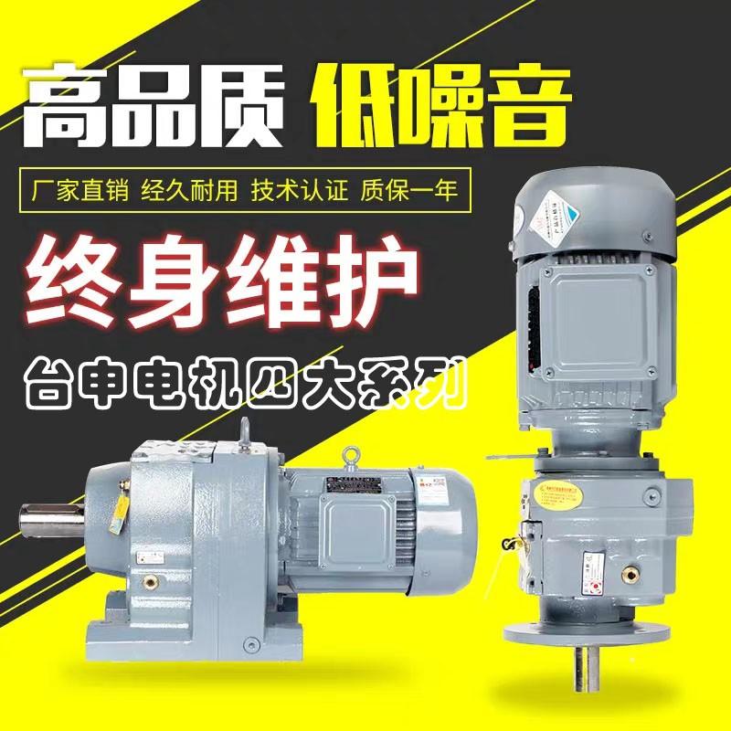 四大系列S系列台申电机斜齿面蜗轮蜗杆齿轮减速机硬齿面齿轮箱 S37-S97型