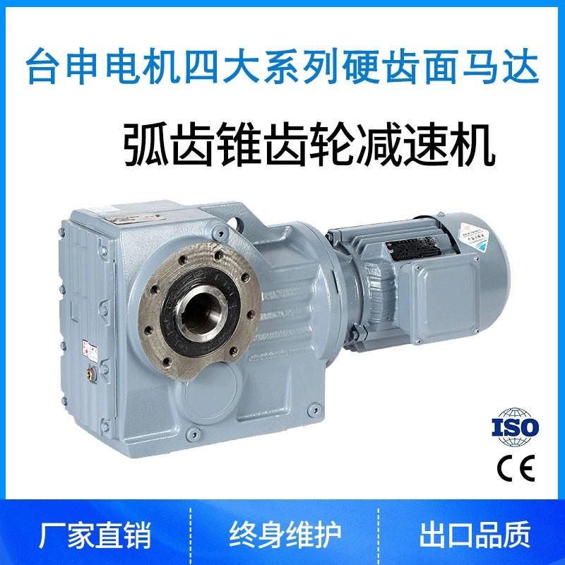 四大系列减速机台申电机F系列平行轴斜齿轮一体硬齿面齿轮箱F37-F157型
