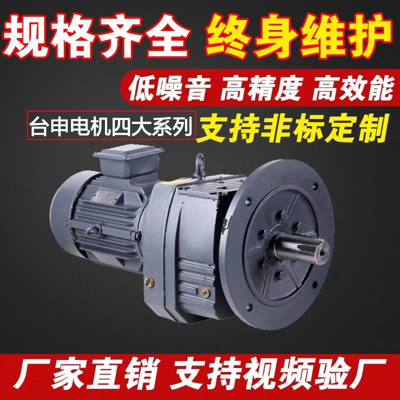 厂家直销台湾台申四大系列K系列KA斜齿轮减速机37-187型 KA减速机 卧式